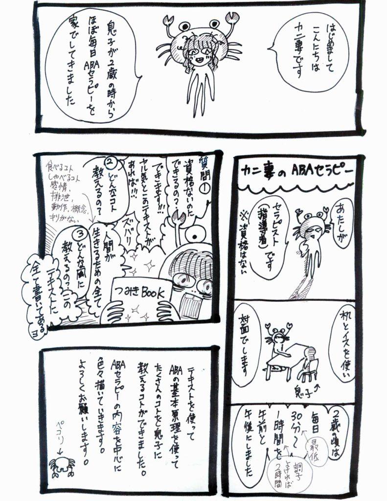 「かにママのABAセラピー」001というタイトルの漫画