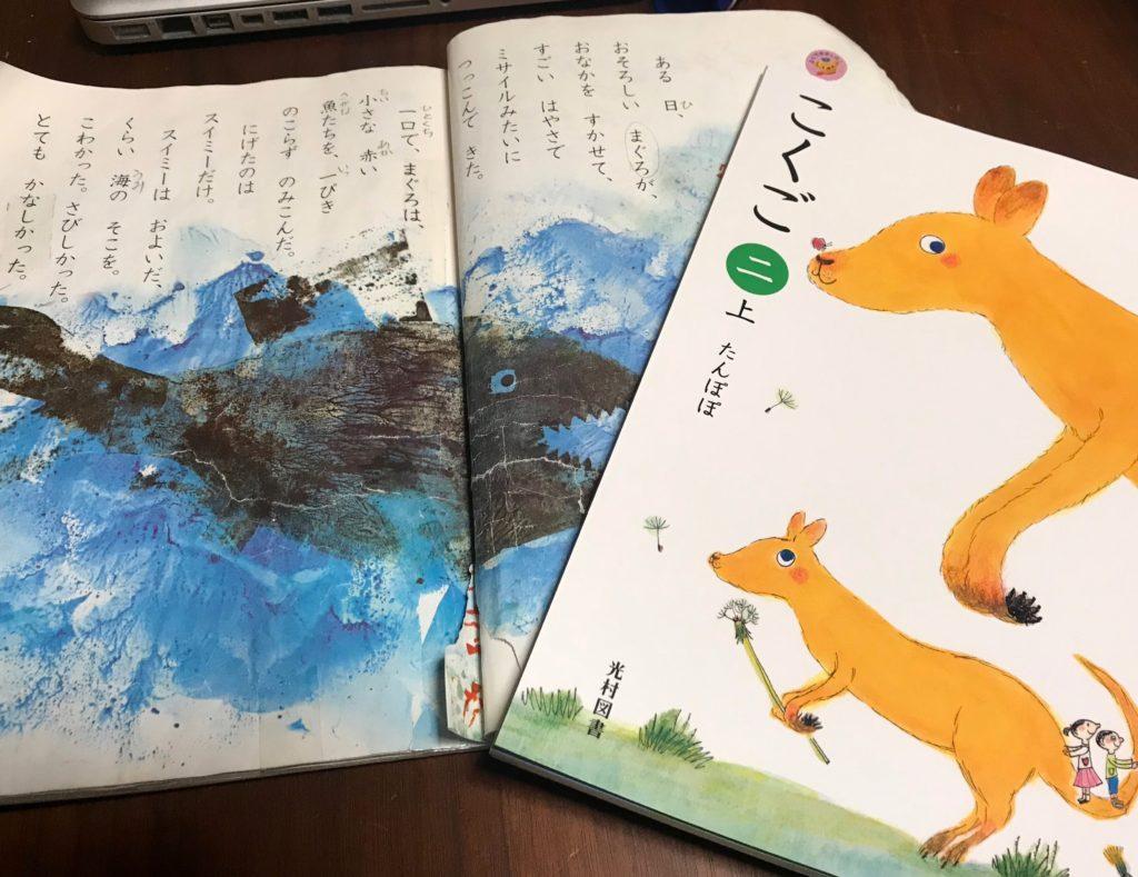 小学2先生用の国語教科書「こくご 二上 たんぽぽ」(光村図書)