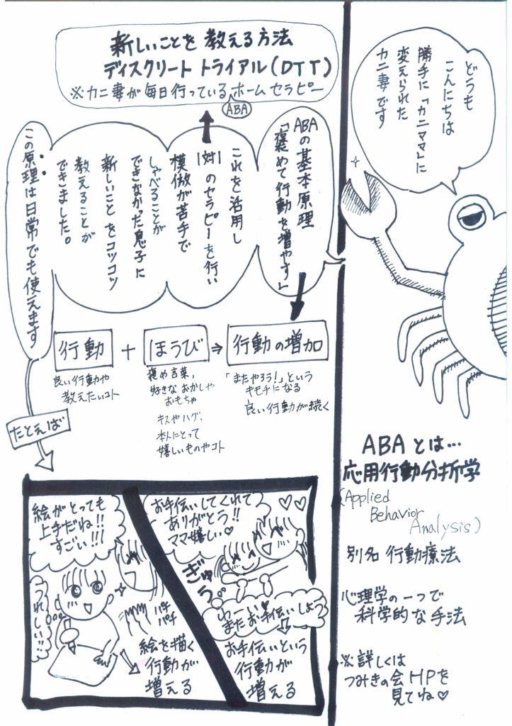 「かにママのABAセラピー」002というタイトルの漫画の1ページ目