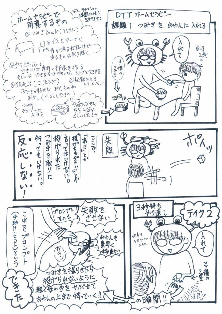 「かにママのABAセラピー」002というタイトルの漫画の2ページ目