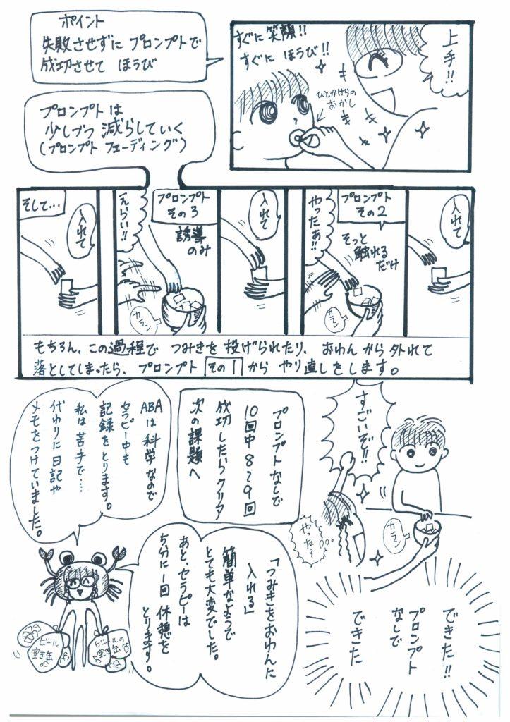 「かにママのABAセラピー」002というタイトルの漫画の3ページ目