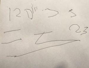 息子が書いた「12がつ23にち」という文字