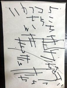 息子が書いた文字。判読不明な部分もある