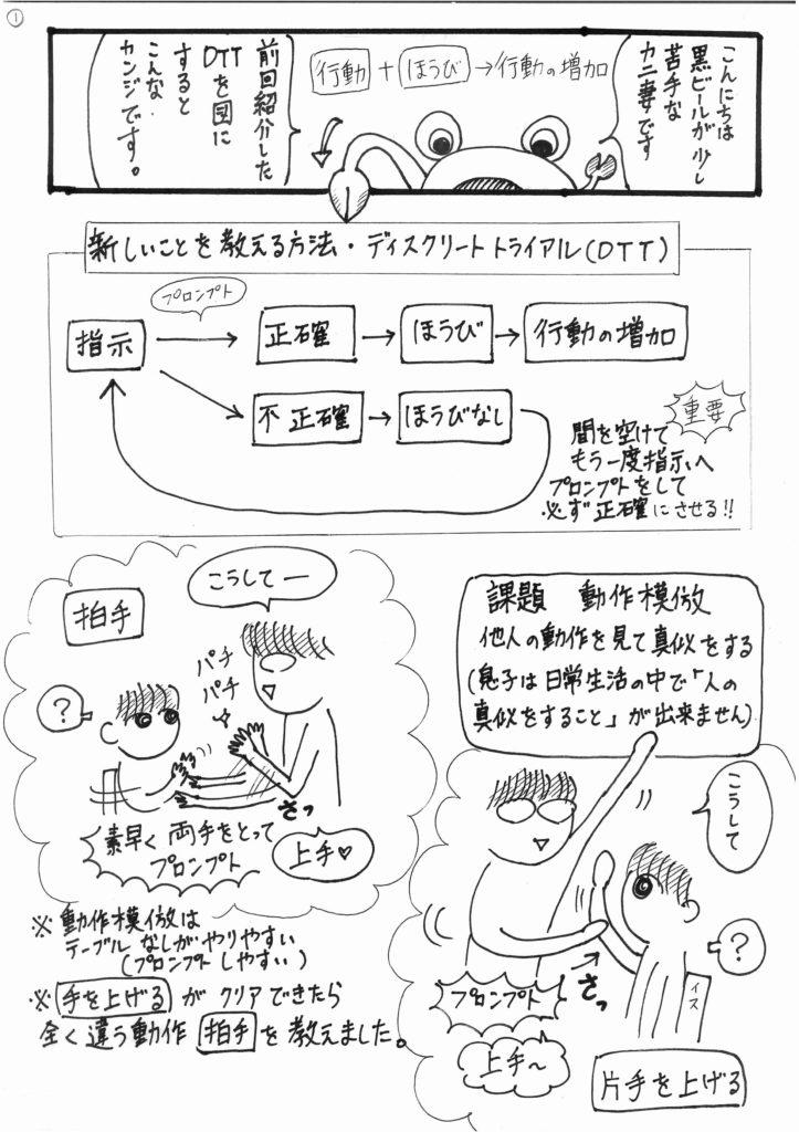 「かにママのABAセラピー」003というタイトルの漫画の1ページ目