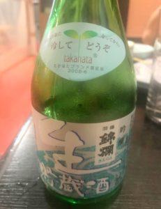 山形県の地酒「錦爛」の冷酒ボトル