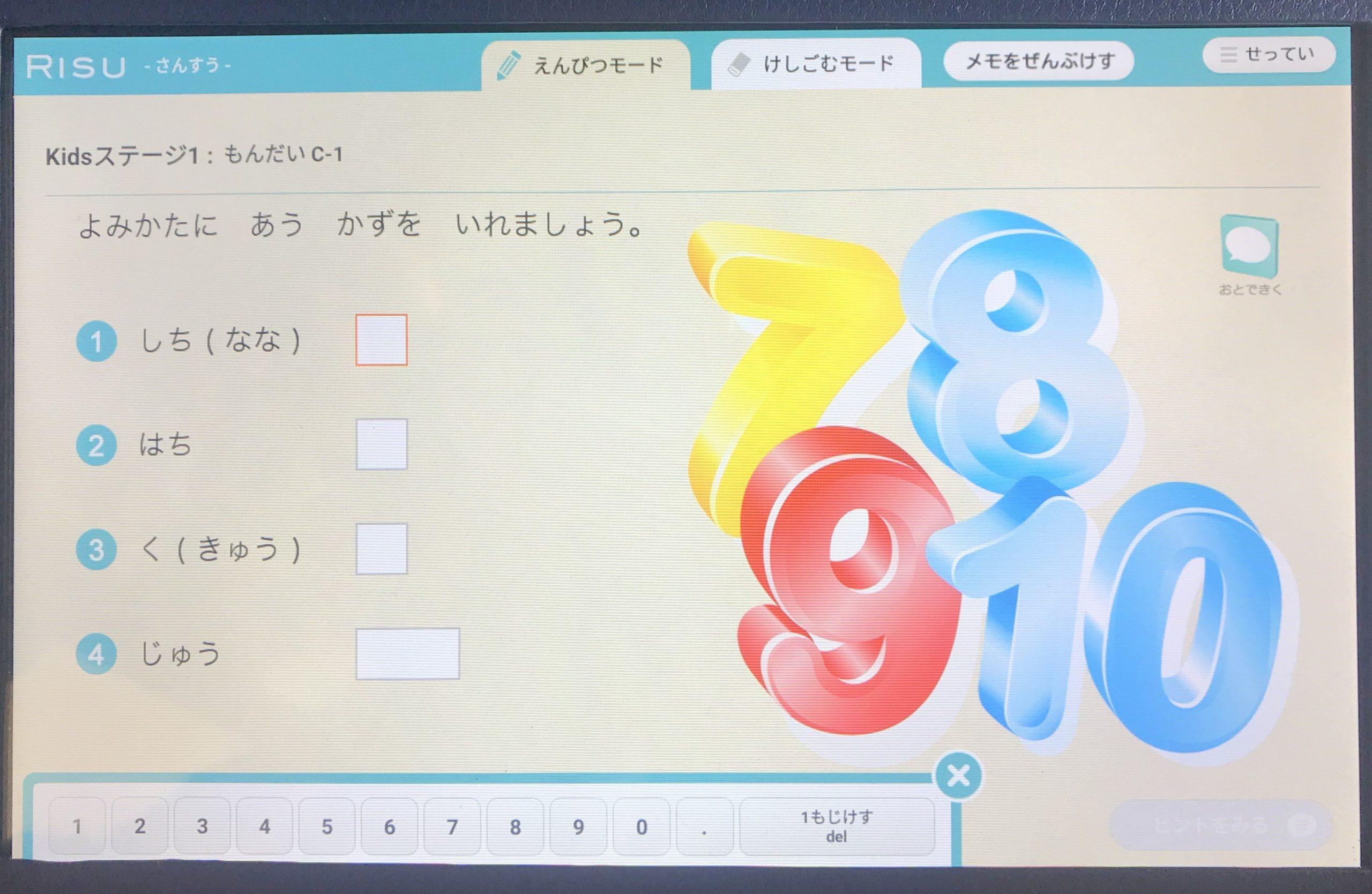 RISUタブレットの画像02