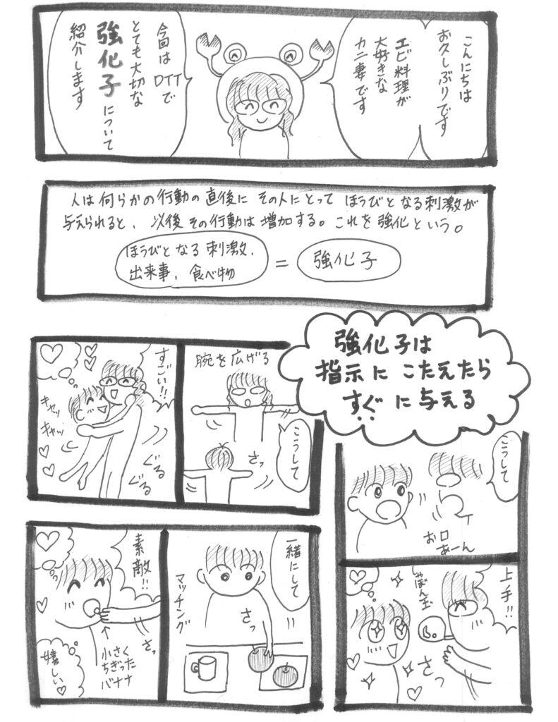 「かにママのABAセラピー」004というタイトルの漫画の1ページ目