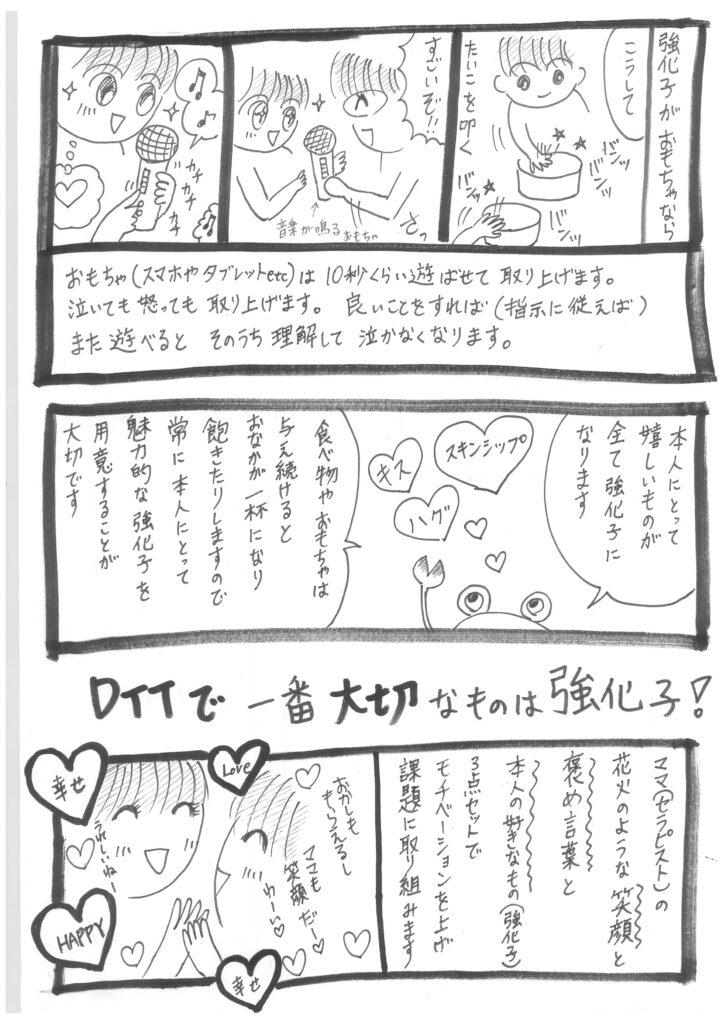 「かにママのABAセラピー」004というタイトルの漫画の2ページ目