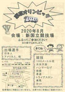 東京オリンピック2020の手作りチラシ