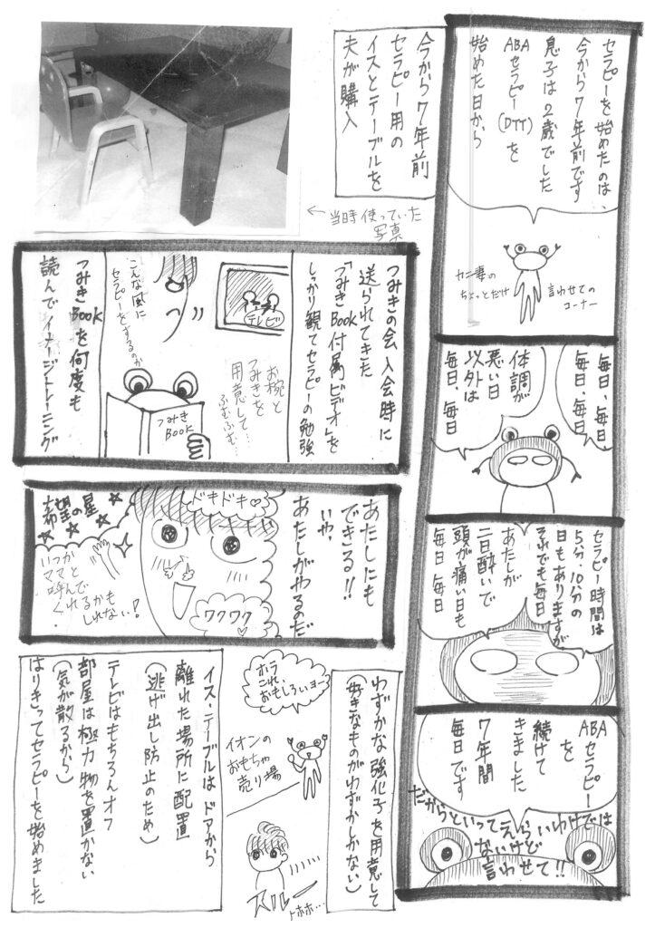 「かにママのABAセラピー」006というタイトルのマンガの1ページ目