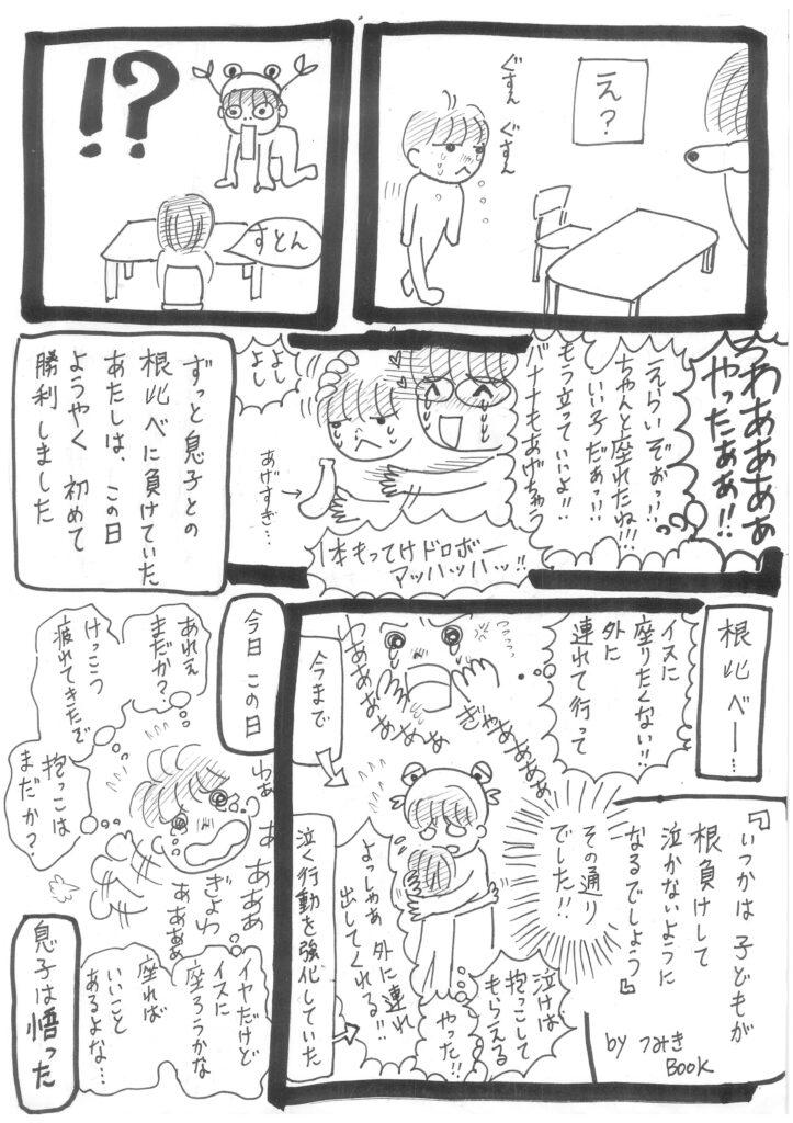 「かにママのABAセラピー」008というマンガの2ページ目