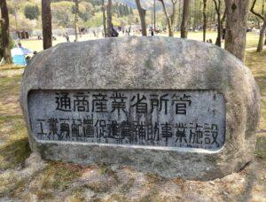 樽ケ橋遊園内に建っている石碑