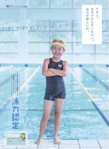 日本スイミングクラブ連合会「泳力認定」のチラシ