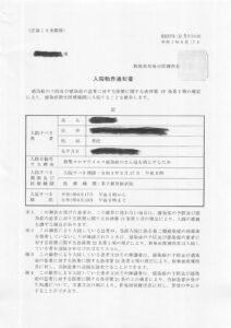 入院勧告通知書