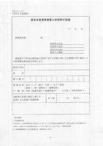 感染症患者医療費公費負担申請書